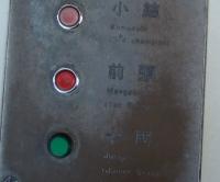 吉野川遊園地ゲーム8