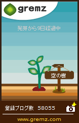 20170626_空の樹22本目_9日目.jpg