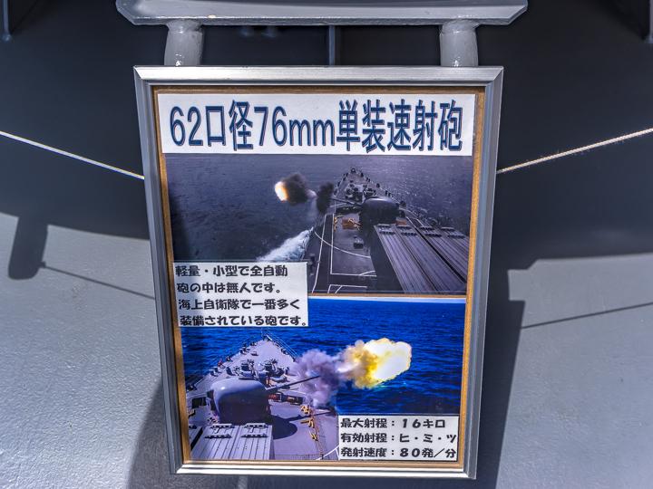 TV 3519 やまゆき 62口径76mm単装速射砲 解説パネル