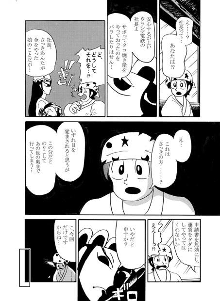 s-日没する国の姫君38