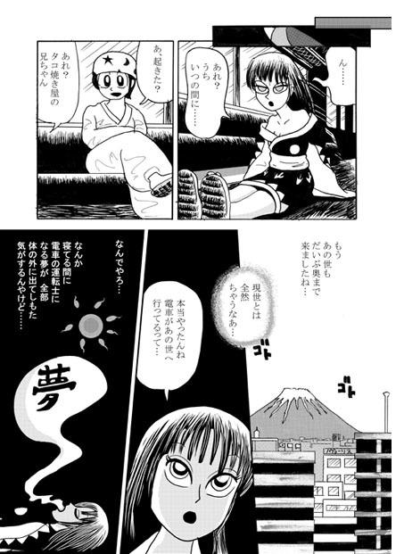 s-日没する国の姫君39