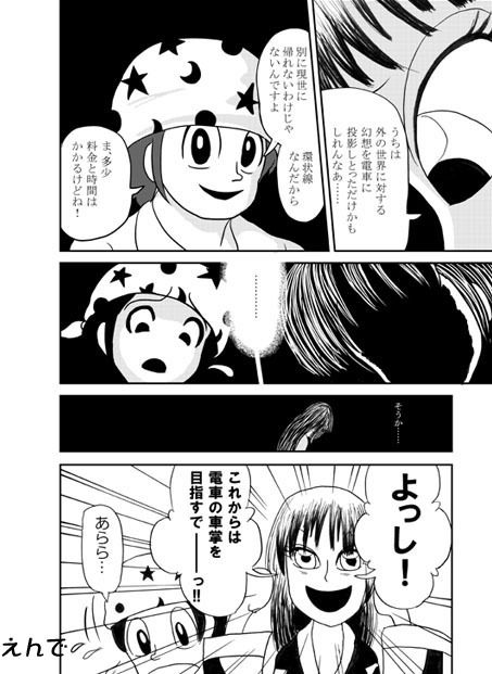 s-日没する国の姫君40