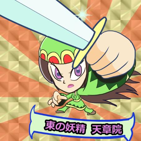 s-東の妖精