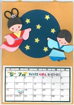 カレンダー(50)