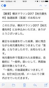 横浜マラソン落選メール