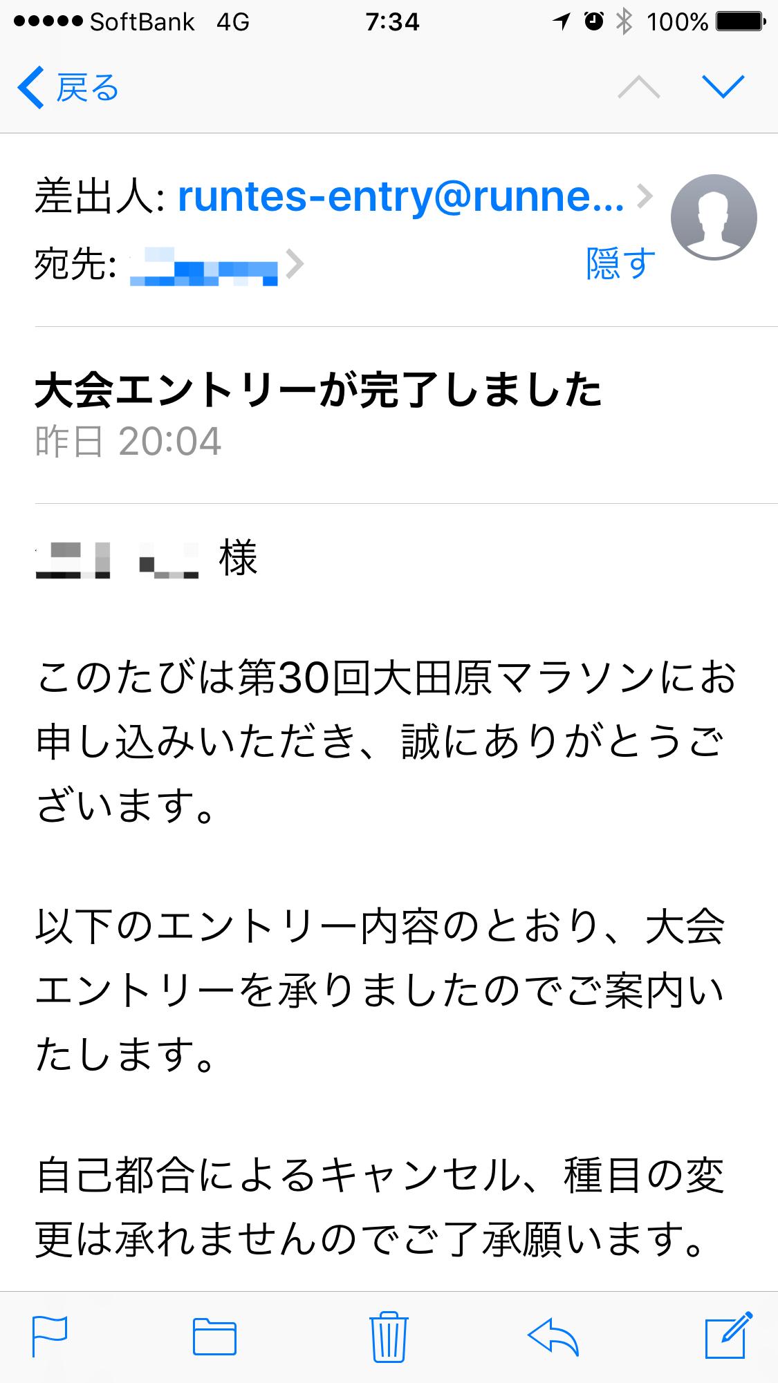 大田原エントリー完了メール