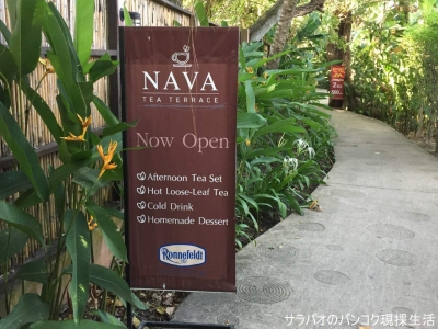 NAVA Tea Terrace