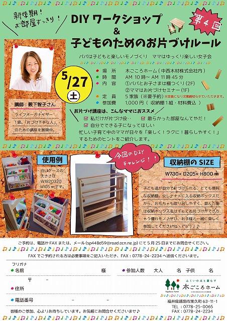 DIY チラシ(収納棚)