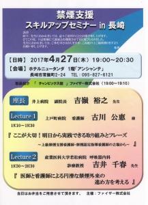 長崎公演2017-1