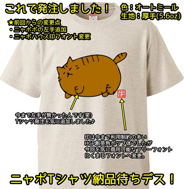 ニャポハウスTシャツ