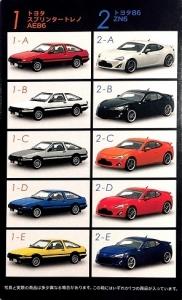日本名車倶楽部_AE86_2066