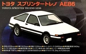 日本名車倶楽部_AE86_2064