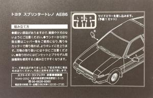 日本名車倶楽部_AE86_2065