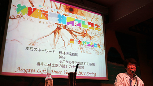 4/15 阿佐ヶ谷ダイナーヴォイニッチ2017春 「神経伝達物質フレンズ」開催