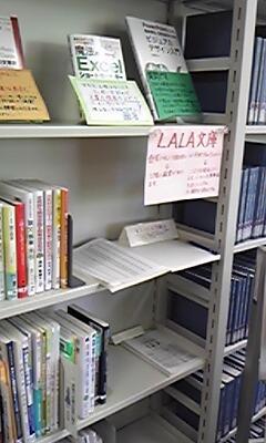 LALA文庫の本棚