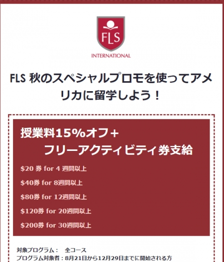flspromo070617.jpg