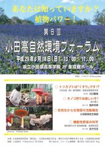 第8回小田高自然環境フォーラム