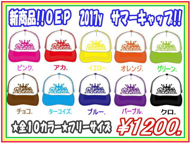 OEP-CAP-01