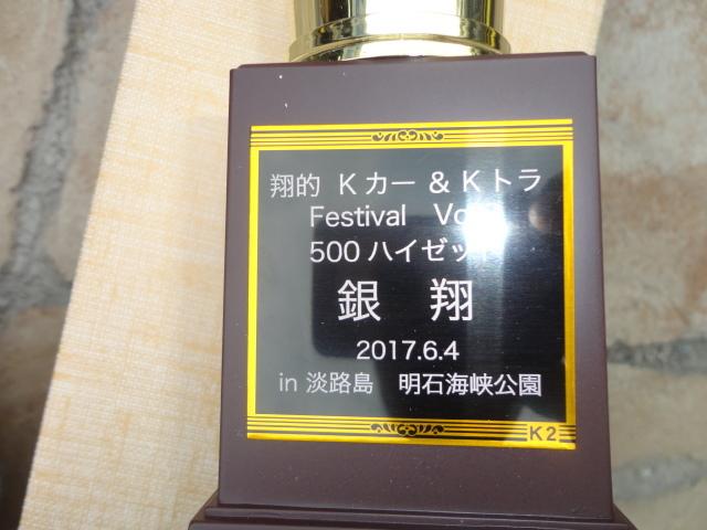DSC01484_20170622123157e6b.jpg