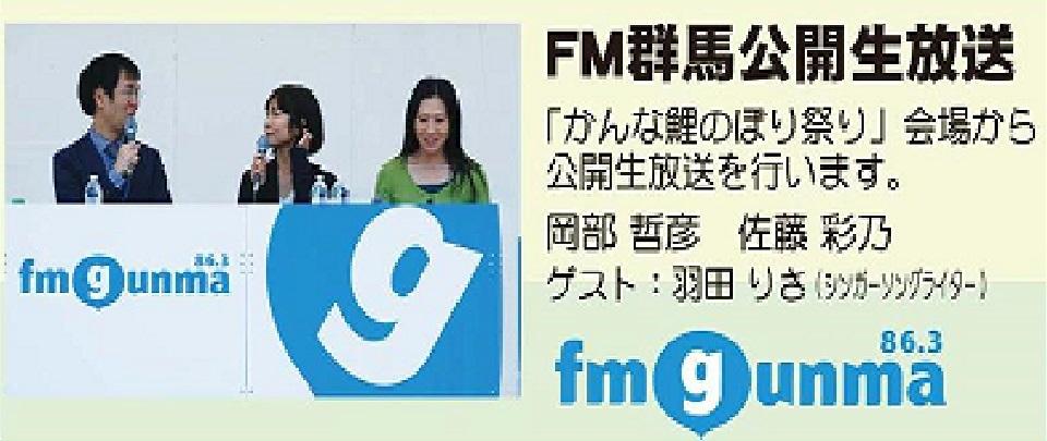 4月29日(土)FM群馬、公開生放送、かんな鯉のぼり祭りSPECIAL