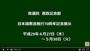 憲政記念館 日本国憲法施行70周年記念展示
