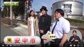 群馬県広報番組ぐんま一番「 安中市」(H29.4.21放送)