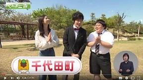 群馬県広報番組ぐんま一番「千代田町」(H29.5.5放送)