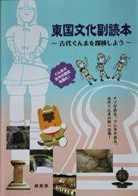 東国文化副読本