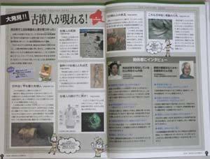 東国文化副読本開
