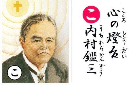 心の灯台内村鑑三