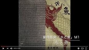 【trailer】1st single「葉月那央 水と魚」