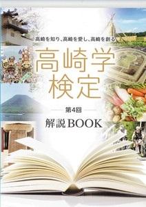 第4回高崎学検定解説BOOK