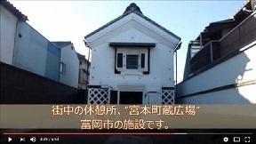 富岡製糸場・周辺の店めぐり(その2)