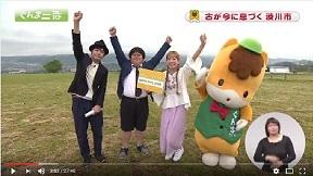 群馬県広報番組ぐんま一番「渋川市」(H29.5.19放送)