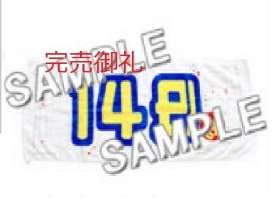 バカタオル2017 完売御礼