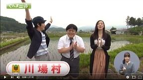 群馬県広報番組ぐんま一番「川場村」(H29.6.9放送)