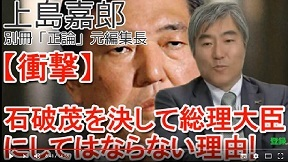 上島嘉郎★石破茂を決して総理大臣にしてはならない理由!