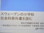 20170617③講演テーマCIMG1974 (2)