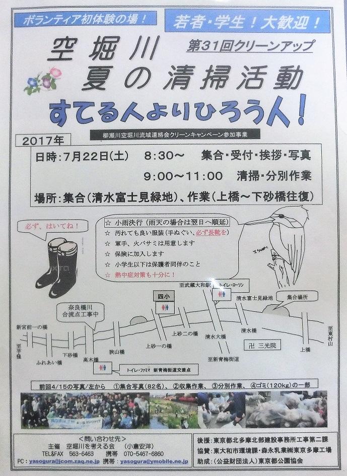 20170722空堀川清掃チラシCIMG2002