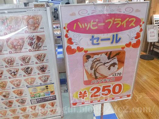 ディッパーダン夏の先行セール250円007