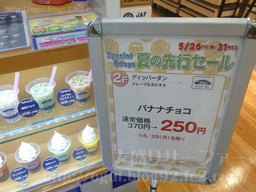 ディッパーダン夏の先行セール250円008
