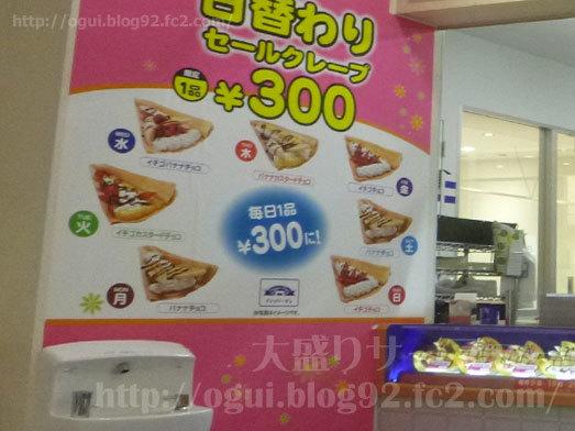 日替わりセールクレープで300円<br />018
