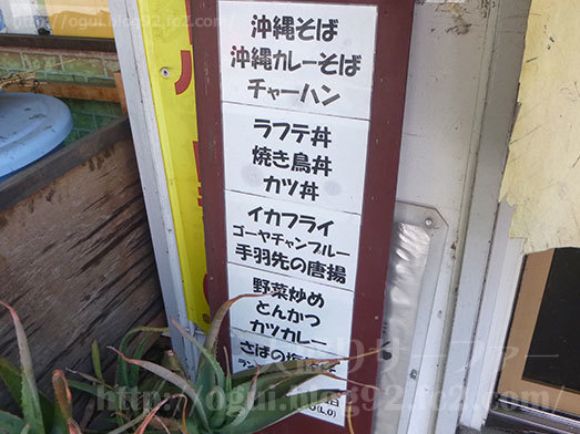 どらごん亭のランチメニュー005
