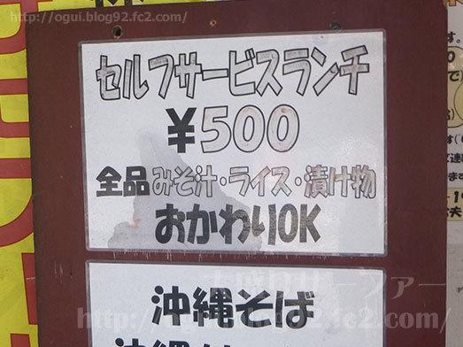 500円ランチはおかわり自由006