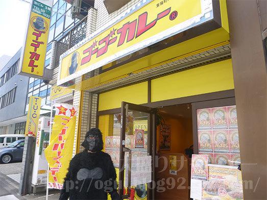 ゴーゴーカレー東陽町スタジアム店102