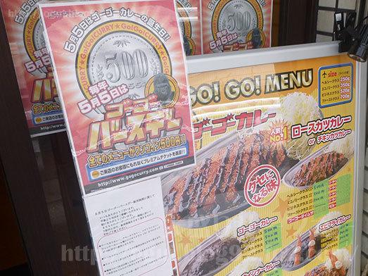5月5日ゴーゴーカレー東陽町店看板104