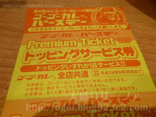 プレミアムチケットサービス券118