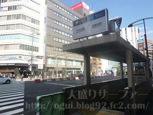 小川町駅淡路町駅でランチ002