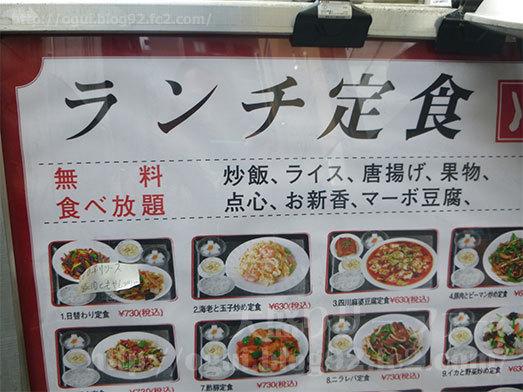 川味坊の店頭ランチメニュー005