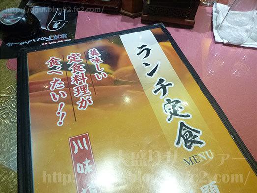 川味坊のランチ定食メニュー008